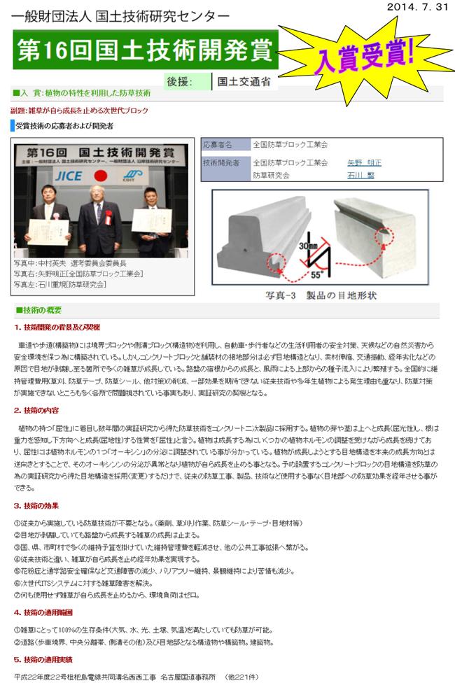 国土技術開発賞 カネヤスちらし-1