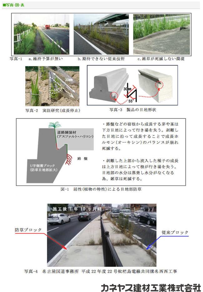 国土技術開発賞 カネヤスちらし-2